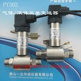 设备改造油压差传感器安装调试型号参数