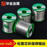 焊锡丝厂家 Sn-Cu0.7锡线 无铅环保焊锡丝