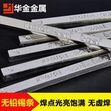 锡条厂家 波峰焊专用锡条 无铅环保锡条