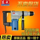 东成电锤可调速冲击钻Z1C-FF02-26