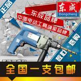 东成冲击手电钻Z1J-FF02-13家用多功能电动
