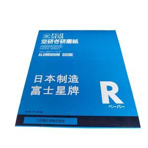 日本富士星干砂纸 120# 180#-600#