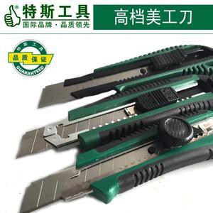 特斯工具 包胶美工刀刀架 墙纸刀裁纸刀 03205