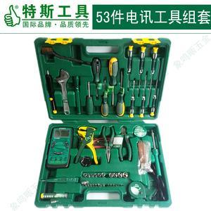 特斯工具 53件套家用电讯工具组合套装09206