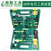 特斯工具 38件套家用电讯工具组合套装008832