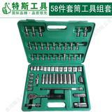 特斯工具58件套10MM系列套筒组合套装09011