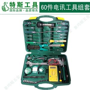 特斯工具 60件套家用电讯工具组合套装008860
