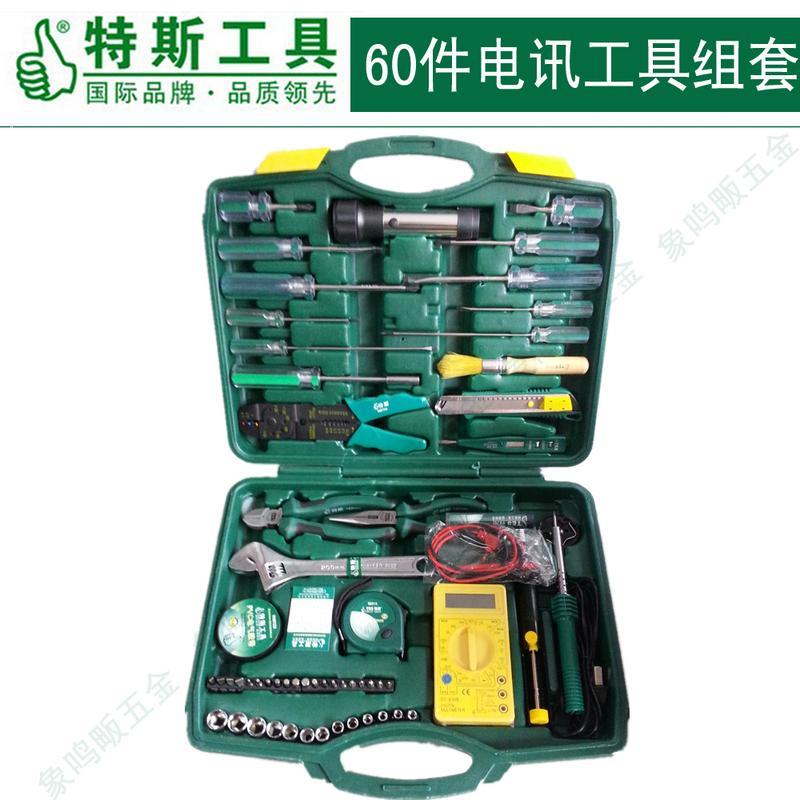 特斯工具 60件套家用电讯工具组合套装008860大图一