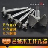 木工开孔器加长铰链钻合金钨钢打孔钻塑料扩孔钻头