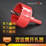 双金属开孔器 手电钻或台钻机家装开孔器 钻头扩孔器