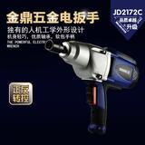 金鼎大功率电动木工扳手220V扳手JD2172C