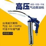台湾威尔美特单击式气动黄油枪、高压气动黄油枪WU-