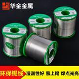 批发锡线 Sn99.3Cu0.7锡线 无铅环保焊丝