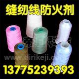 缝纫线阻燃剂