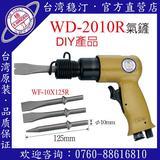 台湾稳汀气动工具 WD-2010R   气铲