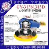 台湾稳汀气动工具 CY-313 气动砂震机