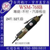 台湾稳汀气动工具 WSM-768B  气动锯