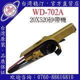 台湾稳汀气动工具 WD-702A 气动砂带机