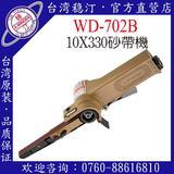 台湾稳汀气动工具 WD-702B 气动砂带机