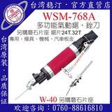 台湾稳汀气动工具 WSM-768A  气动锯