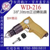 台湾稳汀气动工具 WD-216 气动钻