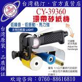 台湾稳汀气动工具 CY-39360