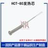 HCT-80发热芯 脚踩焊锡机 烙铁头 80W