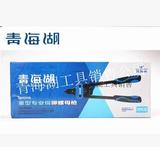 青海湖正品专业级铆螺母枪 手动拉螺母枪 旋转拉帽枪