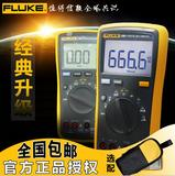 福禄克FLUKE17B+数字万用表  数显多用表