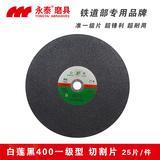 白莲400×3.2树脂砂轮片金属不锈钢专用切割片