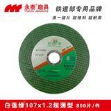 白莲超薄金属不锈钢切割片107树脂砂轮片角磨机
