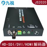 DVI/SDI/HDMI/VGA高清解码器