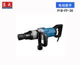 东成正品电动扳手P1B-FF-30电动套筒冲击扳手
