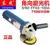 正品东成角磨机S1M-FF03-100A磨光切割机