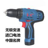 东成锂电充电式电动螺丝刀起子机DCJZ09-10A