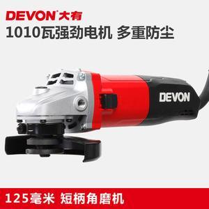 大有电动工具125mm角磨切割打磨机2822