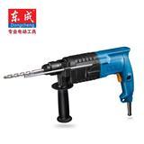 东成Z1C-FF02-20电锤两用电动工具可变速