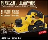 STANLEY 750W多功能家用木工刨电刨子
