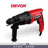 大有工具1103-1电锤 22mm 钻/锤/二功能