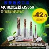 深菱数控刀具 65度超微粒钨钢铣刀 CNC刀具合金