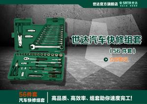 世达工具箱56件套装组合棘轮套筒09509