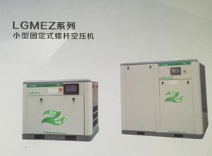 LGMEZ小型固定式螺杆空压机