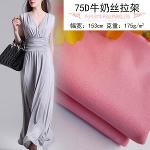 厂家直销75D牛奶丝拉架 服装休闲四面弹力布