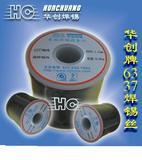 焊锡丝|活性焊锡丝|成都焊锡丝|绵阳焊锡丝|焊锡丝