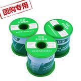 环保无铅Sn99.3Cu0.7焊锡丝1000g/卷