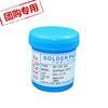 环保Sn99Ag0.3Cu0.7锡膏500g/瓶
