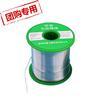 环保镀镍Sn99.3/Cu0.7锡丝1000g/卷