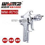 高雾化气动喷漆枪WM-R71G 威马气动工具