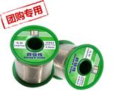 易金环保锡线 Sn99.3% 0.8mm/800g