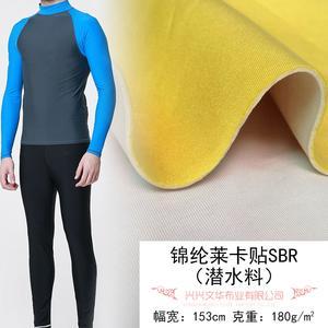 优质时尚锦纶SBR贴合布料弹力布